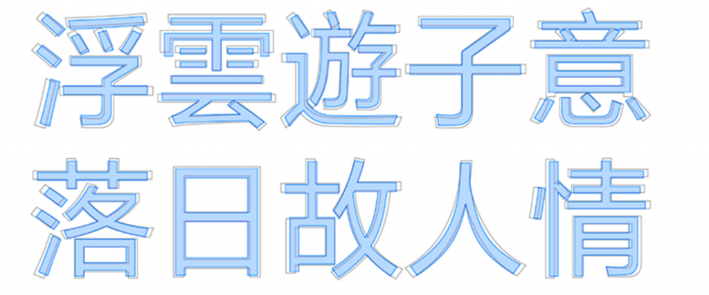 Evolution of the Microsoft Yahei Font.